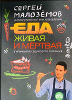 Отдается в дар Книга Еда живая и мертвая, Сергей Малоземов