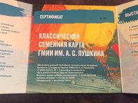 Отдается в дар Сертификат на получение карты ГМИИ им Пушкина