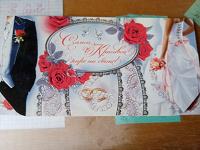 Отдается в дар Открытка для денег на свадьбу