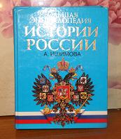 Отдается в дар Большая энциклопедия Истории России