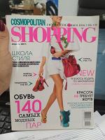 Отдается в дар Журнал Cosmopolitan shopping
