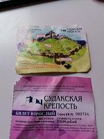 Отдается в дар Билеты в коллекцию из Генуэзской крепости