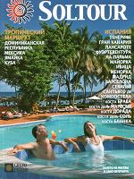 Отдается в дар Толстые глянцевые каталоги и журналы по туризму