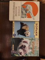 Отдается в дар Книги о хорьках, Терновский
