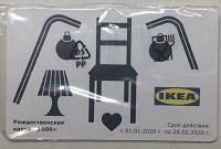 Отдается в дар Скидка в IKEA