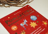 Отдается в дар Книга про поделки к Рождеству