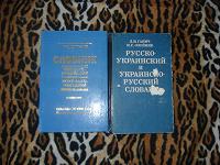 Отдается в дар словари