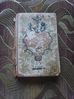 Отдается в дар Книга: украинские сказки