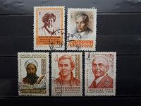 Отдается в дар Личности попавшие на марки СССР 1971 г.