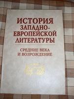 Отдается в дар Книги не художественные, по литературоведению