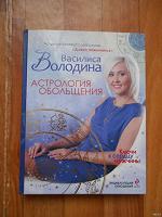 Отдается в дар Большая книга по астрологии