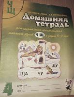 Отдается в дар Домашняя тетрадь для Ч и Щ для 5-7 лет Коноваленко