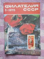 Отдается в дар Журнал «Филателия СССР»