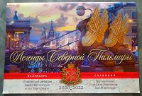 Отдается в дар Календарь 2021/2022 Санкт-Петербург