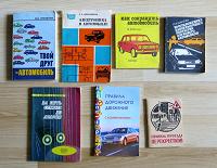 Отдается в дар Книги для автомобилистов