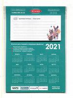 Отдается в дар Блокнот и календарь => магнит на холодильник