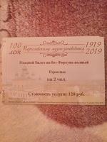 Отдается в дар Билет в музей (в коллекцию)