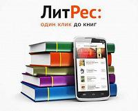 Отдается в дар Код на бесплатные книги в ЛитРес