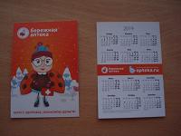 Отдается в дар Календарик из аптеки