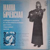 Отдается в дар Жанна Бичевская, народные песни, романсы
