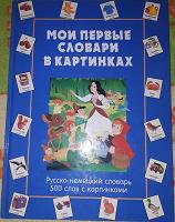 Отдается в дар Русско-немецкий словарь в картинках