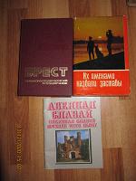 Отдается в дар про Брест и пограничников, книги ретро