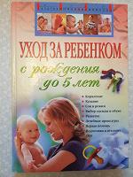 Отдается в дар Книга «Уход за ребенком»