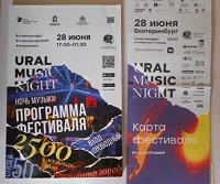 Отдается в дар Буклет и программа «Ural Music Night — 2019»