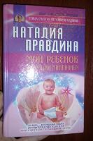 Отдается в дар Наталия Правдина «Мой ребёнок — будущий миллионер»