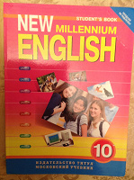 Отдается в дар Английский язык для 10 кл.