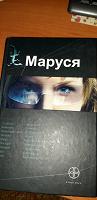 Отдается в дар Книга «Маруся» П.Волошина