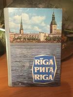 Отдается в дар Книжка-раскладушка «Рига»