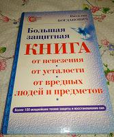 Отдается в дар Книга по психологии и здоровью