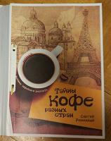 Отдается в дар Тайны кофе разных стран