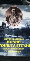 Отдается в дар Книга Иоанн Кроштадтский