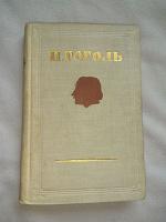 Отдается в дар Книга Н. Гоголя