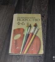 Отдается в дар Изобразительное искусство, 4-6 класс