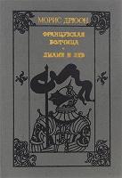 Отдается в дар Книга Мориса Дрюона