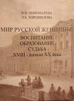 Отдается в дар В.В. Пономарева, Л.Б. Хорошилова. Мир русской женщины