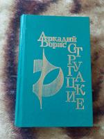 Отдается в дар Книга Стругацких.