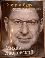 Отдается в дар Михаил Лабковский