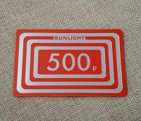 Отдается в дар Скидка 500 руб Sunlight