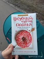 Отдается в дар Книга Вкусный кусочек счастья