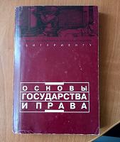 Отдается в дар Книга. Основы государства и права