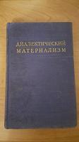 Отдается в дар «Диалектический материализм», Г.Ф. Александрова.