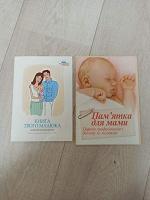 Отдается в дар Книги для молодых мам