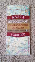 Отдается в дар Карта автодорог Ульяновской области