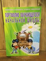 Отдается в дар «Портфолио обучающегося начальной школы»