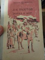 Отдается в дар Д.Толстой, Ч.Диккенс