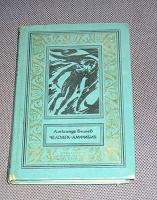 Отдается в дар А. Беляев — «Человек- амфибия»